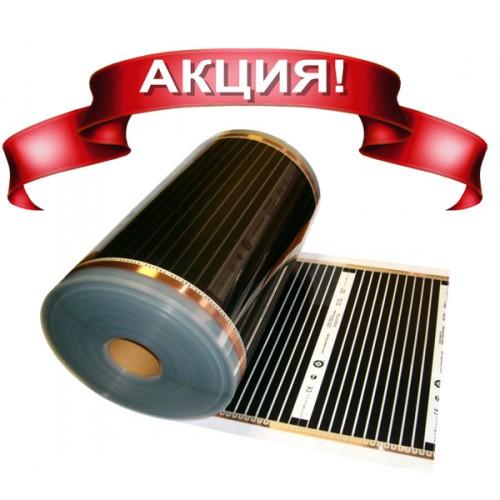 Инфракрасный плёночный теплый пол Q-Term 100- 220 Вт/м2